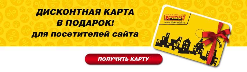 skidka-7-vsem-pokupatelyam