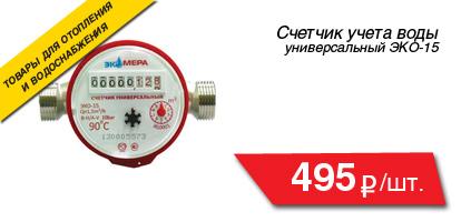 schetchik-eko-15-za-495-%e2%82%bd