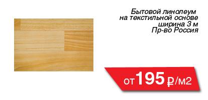 vodostojkij-laminat-so-skidkoj-20