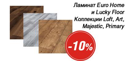 laminat-so-skidkoj-10