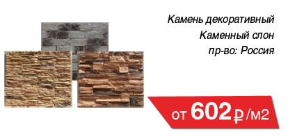 kamen-dekorativnyj-ot-602-%e2%82%bd-m%c2%b2