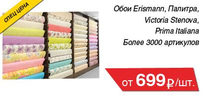 oboi-ot-699-%e2%82%bd