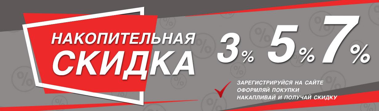 nakopitelnaya-skidka