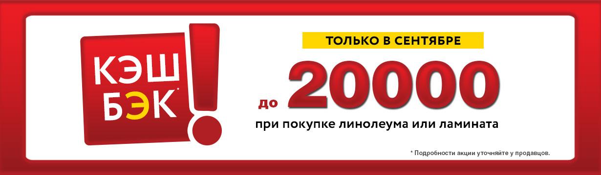 keshbek-do-20000-rublej