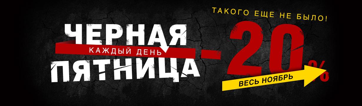 chernaya-pyatnitsa
