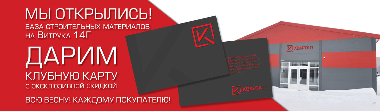 my-otkrylis-2