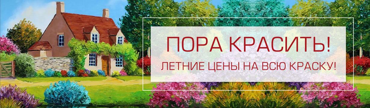skidka-10-na-vsyu-produktsiyu-lkm